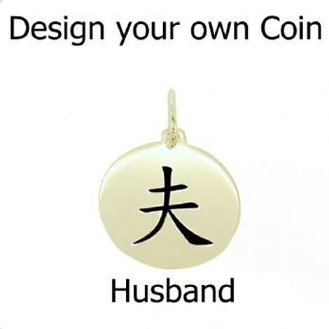 18mm COIN PERSONALISED NAME CHINESE COIN DESIGN PENDANT