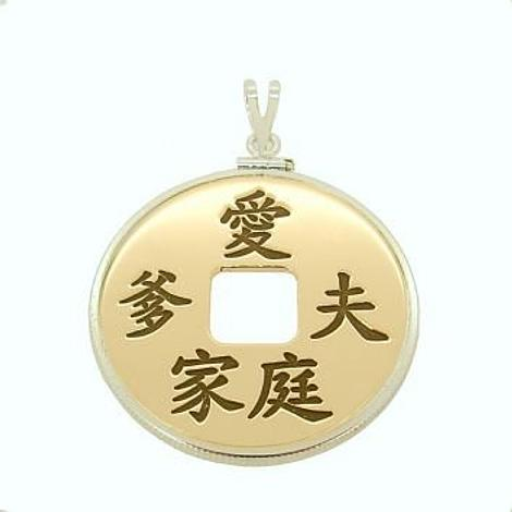 9CT GOLD 32mm COIN FRAME PERSONALISED NAME CHINESE COIN DESIGN PENDANT