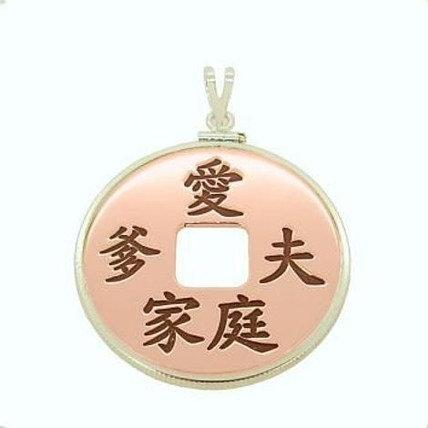 9CT ROSE GOLD 32mm COIN FRAME PERSONALISED NAME CHINESE COIN DESIGN PENDANT